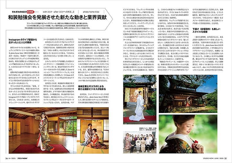 写真業界紙『スタジオNOW』6月号